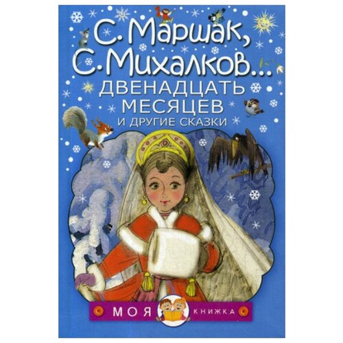 Купить Маршак С.Я. и др. Двенадцать месяцев и другие сказки , АСТ, Детская художественная литература