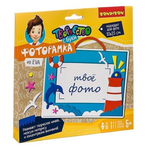 BONDIBON Набор для творчества Фоторамка для мальчиков (ВВ3100)