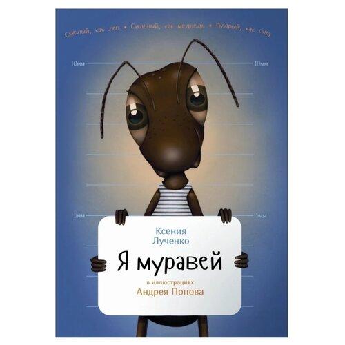 Фото - Лученко К.В. Занимательная зоология. Я муравей инин а занимательная зоология я бегемот