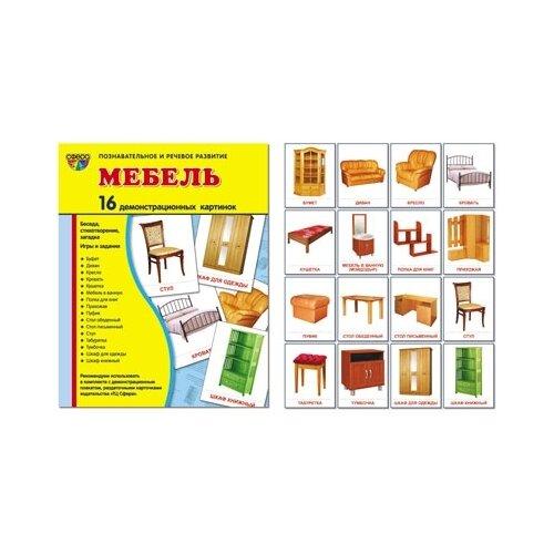 Купить Мебель (1). 16 демонстрационных картинок, стихотворение, загадка, игры и задания, Творческий Центр СФЕРА, Учебные пособия