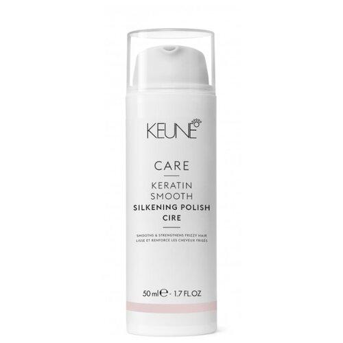 Keune Крем CARE Keratin Smooth Silk Polish, 50 мл
