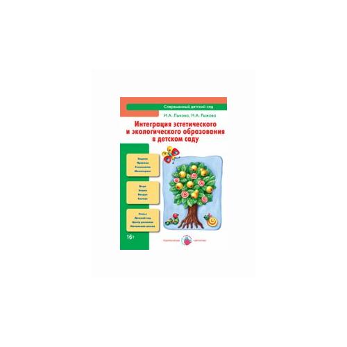 Лыкова И.А. Интеграция эстетического и экологического образования в детском саду , Цветной мир, Учебные пособия  - купить со скидкой