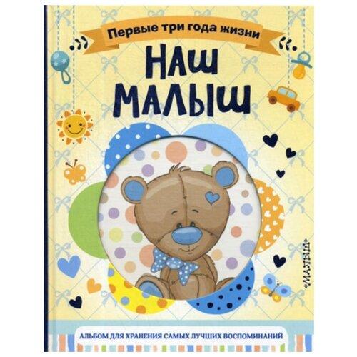 Купить Наш малыш. Первые три года жизни, АСТ, Книги для родителей