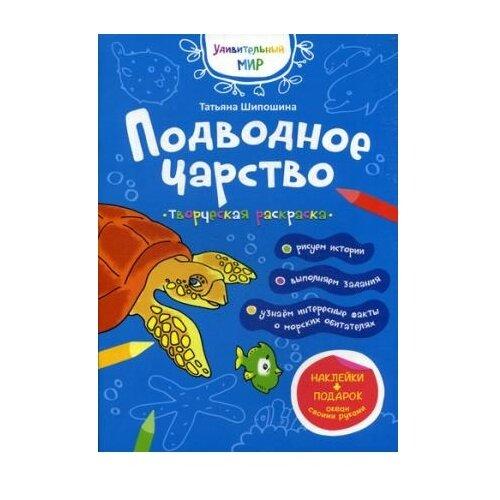 Купить Издательство Свято-Елисаветинского монастыря Раскраска с наклейками. Подводное царство, Раскраски