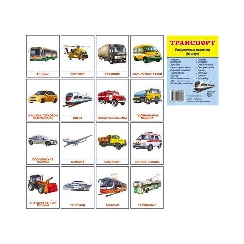 Купить Демонстрационные картинки Супер. Транспорт. 16 раздаточных карточек с текстом, Творческий Центр СФЕРА, Учебные пособия
