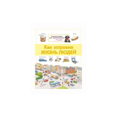 Купить Энциклопедия для дошкольников. Как устроена жизнь людей, Омега, Познавательная литература