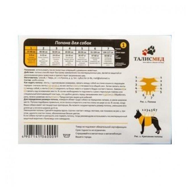 Попона Талисмед для собак послеоперационная №1 37-48 см
