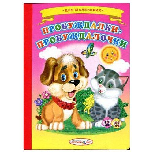 Купить Ладушки Пробуждалки-пробуждалочки, Детский Мир, Книги для малышей