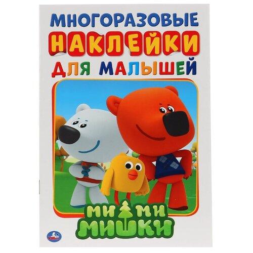 Фото - Книжка-активити с наклейками Ми-ми-мишки книжки игрушки умка тактильная книжка с окошками ми ми мишки богатый улов 19x19 см