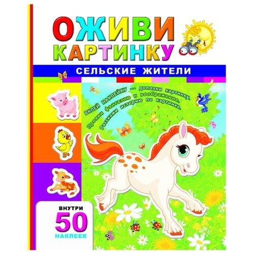 Купить Книжка с наклейками Оживи картинку. Сельские жители , Феникс, Книжки с наклейками