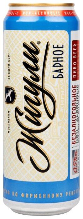 Пиво безалкогольное Жигули Барное 450 мл