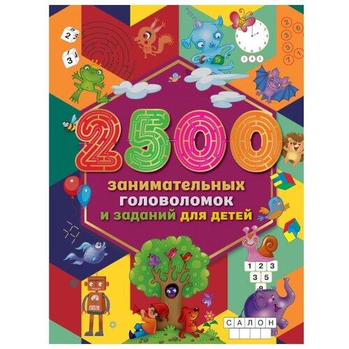 Купить 2500 занимательных головоломок и заданий для детей, АСТ, Книги с играми