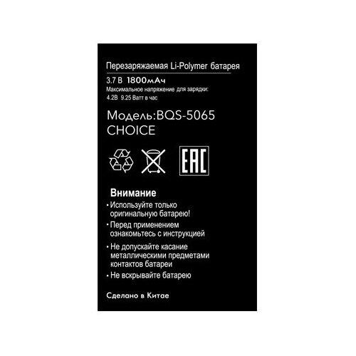 Аккумулятор BQ BQS-5065 Choice