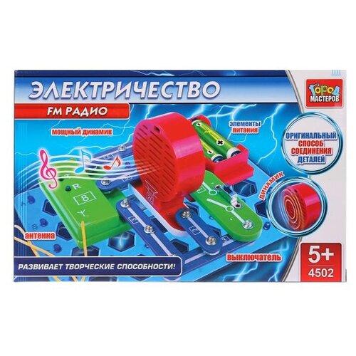 ГОРОД МАСТЕРОВ Электричество 4502 FM-радио