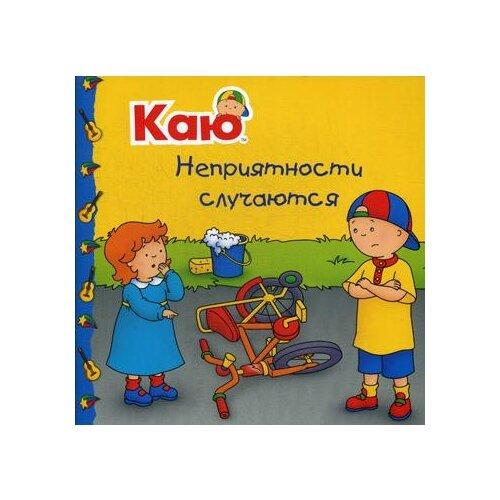 Купить Паради А. Каю. Неприятности случаются , Мир и Образование, Книги для малышей