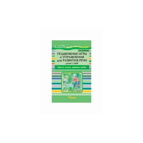 Купить Сорокина Н.А. Подвижные игры и упражнения для развития речи детей с ОНР. Цветы, ягоды, деревья, грибы. Пособие для логопеда , Владос, Учебные пособия