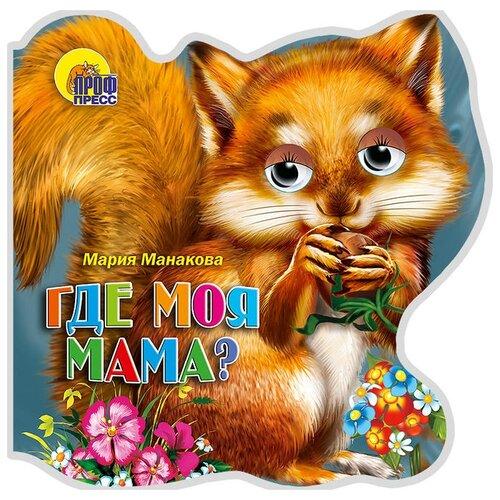 Купить Манакова М. Где моя мама? , Prof-Press, Книги для малышей