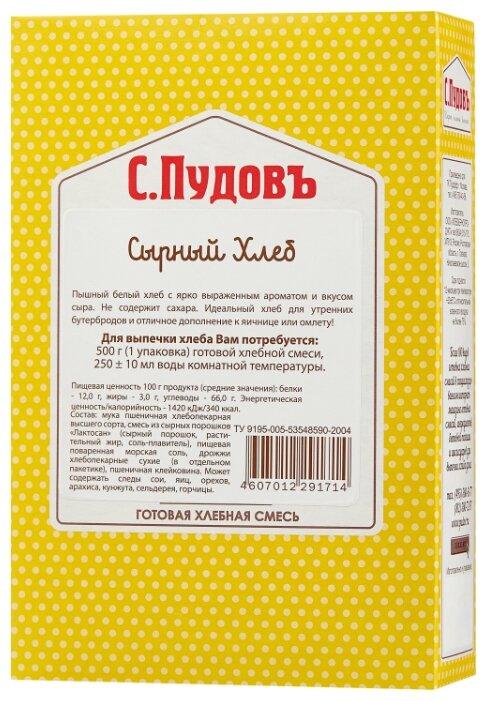 С.Пудовъ Смесь для выпечки хлеба Сырный хлеб, 0.5 кг