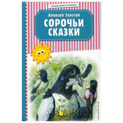 цена на Толстой А.Н.