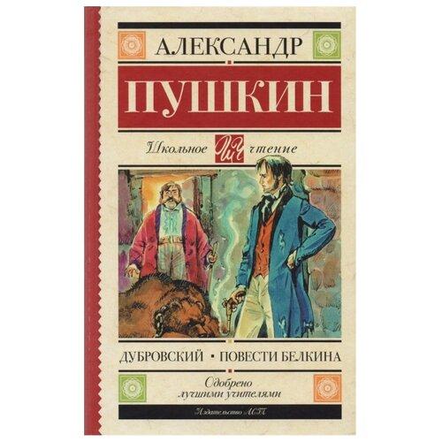 Пушкин А. Дубровский. Повести Белкина пушкин а дубровский