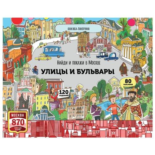Абрамов Р. Найди и покажи в Москве. Улицы и бульвары clever книжка картинка найди и покажи в москве московские лабиринты абрамов р