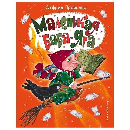 Купить Пройслер О. Маленькая Баба-Яга , ЭКСМО, Детская художественная литература