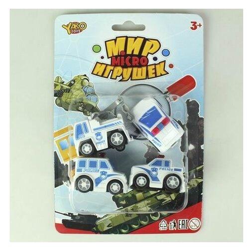 Купить Набор машин Yako Мир micro Игрушек (B93778) белый, Машинки и техника