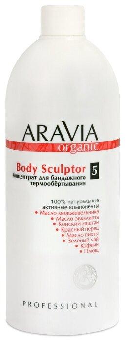 Aravia концентрат Body Sculptor
