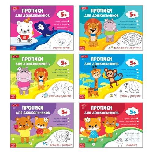 Купить Прописи для дошкольников. ФГОС (набор из 6 книг), Буква-Ленд, Учебные пособия