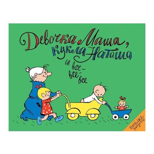 Купить Шапиро Ф. Девочка Маша, кукла Наташа и все-все-все , Мелик-Пашаев, Книги для малышей