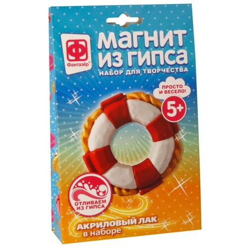 Фантазёр Магнит из гипса Спасательный круг (707272) спасательный круг гель для