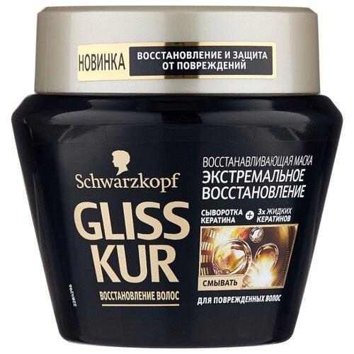 Gliss Kur ЭКСТРЕМАЛЬНОЕ ВОССТАНОВЛЕНИЕ Маска для волос, 300 мл набор gliss kur восстановление gliss kur