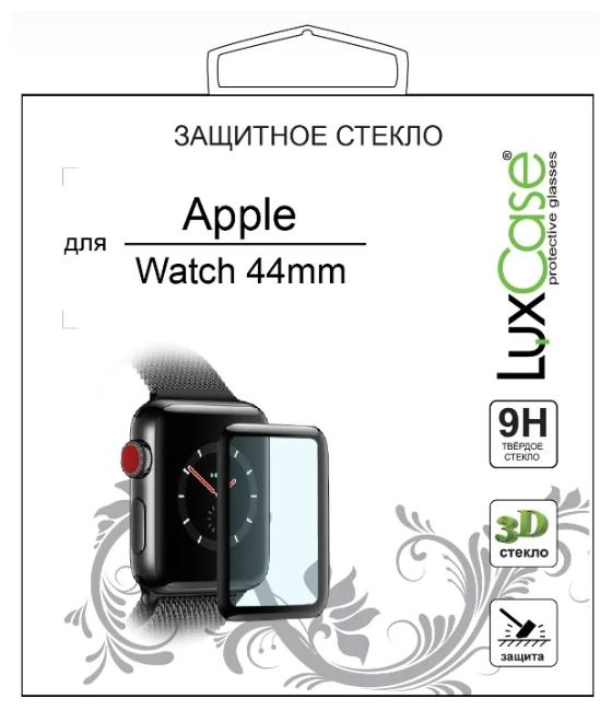 Защитное стекло LuxCase 3D для Apple Watch 44mm