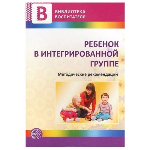 Купить Ребенок в интегрированной группе, Творческий Центр СФЕРА, Книги для родителей