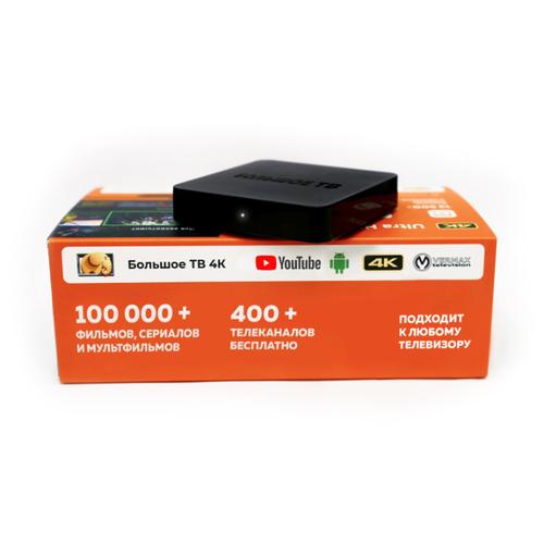 ТВ-приставка Большое ТВ (Wi-Fi, Bluetooth) черный