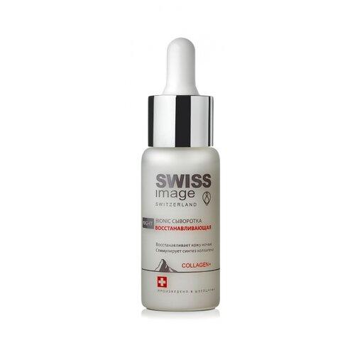 Swiss Image Collagen+ Bionic Сыворотка для лица Восстанавливающая Night, 30 мл