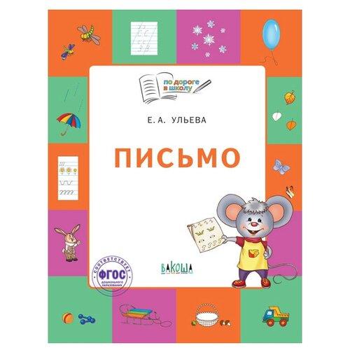 Купить Ульева Е. Письмо. Тетрадь для занятий с детьми 5-7 лет , Вакоша, Учебные пособия