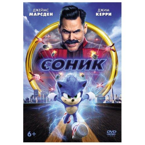 Соник (DVD)