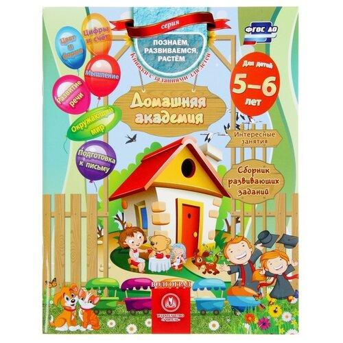 Купить Домашняя академия. Сборник развивающих заданий для детей 5-6 лет, Учитель, Учебные пособия