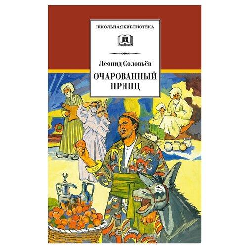 Купить Соловьев Л. Школьная библиотека. Очарованный принц , Детская литература, Детская художественная литература