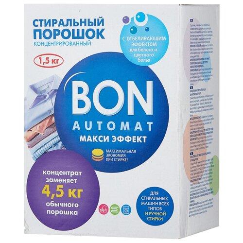 Стиральный порошок BON Макси эффект (автомат) картонная пачка 1.5 кг