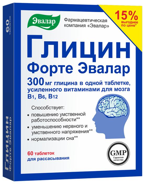 Глицин Форте таб. 300 мг №60