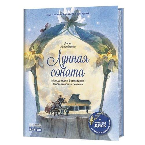 Купить Айзенбургер Д. Музыкальная классика для детей. Лунная соната (CD) , Контэнт, Детская художественная литература