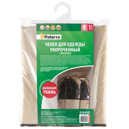 Paterra Чехол для одежды 102 х 61 см кофейный/шоколадный чехол для одежды paterra 70 105 см с подвесом