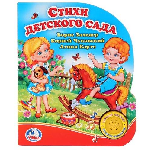 Купить 1 кнопка. Стихи детского сада, Умка, Книги для малышей