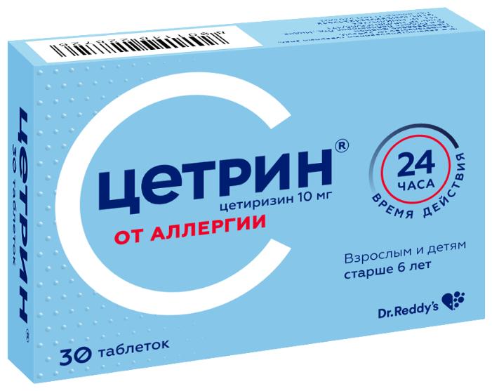 Цетрин таб. п/о плен. 10 мг №30
