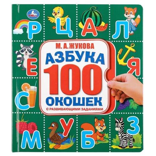 Купить Жукова М.А. Азбука 100 окошек с развивающими заданиями , Умка, Учебные пособия