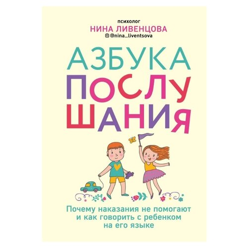 Купить Ливенцова Н. Азбука послушания. Почему наказания не помогают и как говорить с ребенком на его языке , Бомбора, Книги для родителей