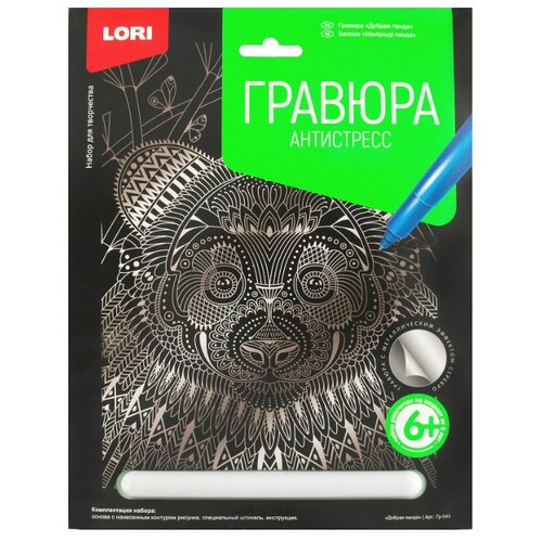 Купить Гравюра LORI Антистресс Добрая панда (Гр-549) серебристая основа, Гравюры