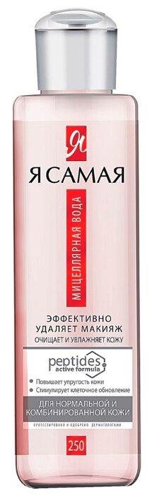 Я Самая Мицеллярная вода для нормальной и комбинированной кожи — купить по выгодной цене на Яндекс.Маркете